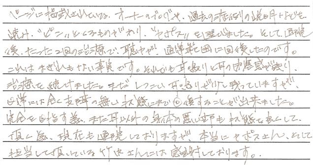 鍼治療_感想(手書き)_突発性難聴・耳鳴_KT様_後半