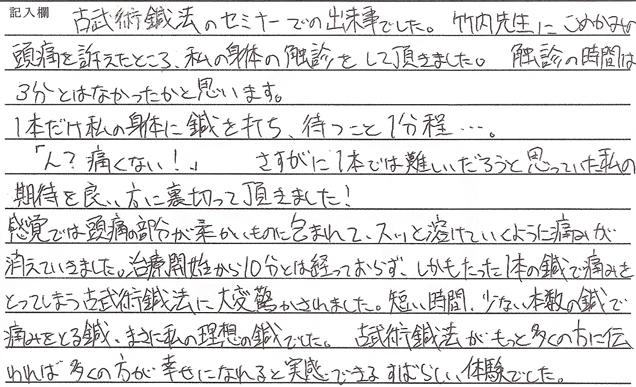 鍼治療_感想__頭痛_AI様
