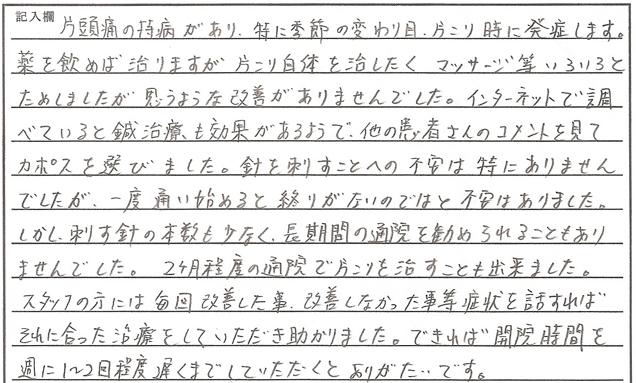鍼治療_感想(手書き)頭痛_肩こり_TE様