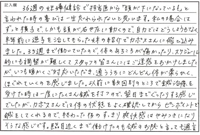 鍼治療の感想_逆子(IEさん)_01