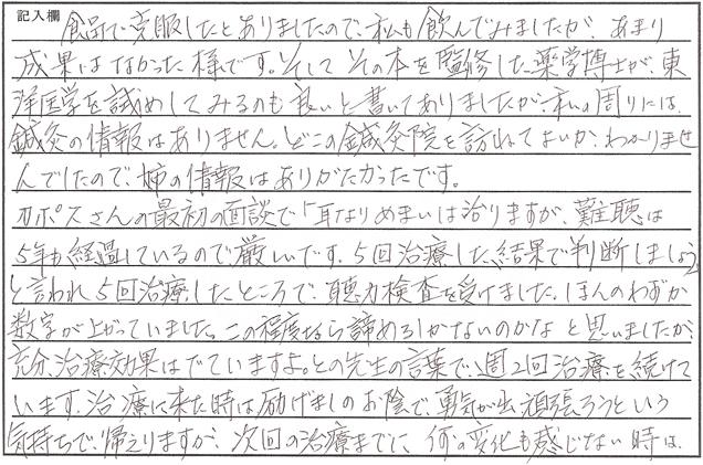 鍼灸_患者様の声(直筆)_老人性難聴_KM様_03