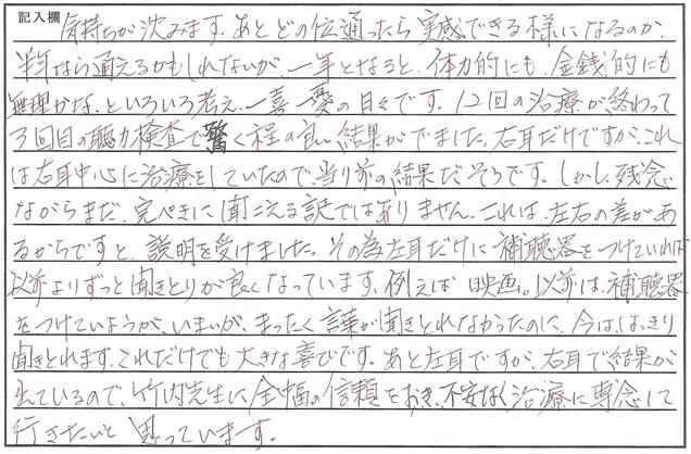 鍼灸_患者様の声(直筆)_老人性難聴_KM様_04