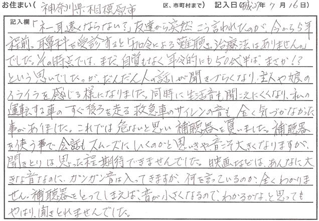 鍼灸_患者様の声(直筆)_老人性難聴_KM様_01