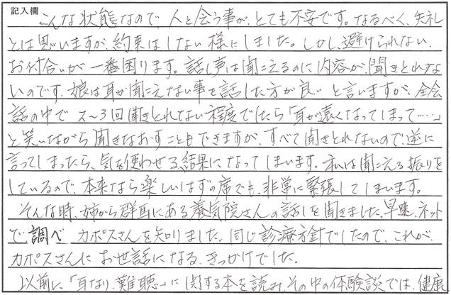 鍼灸_患者様の声(直筆)_老人性難聴_KM様_02