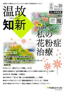 月刊 温故知新 Vol.10