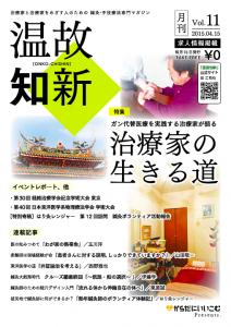 月刊 温故知新 Vol.11