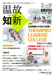 月刊 温故知新 Vol.12