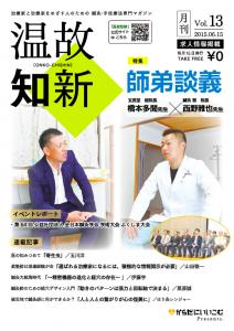 月刊 温故知新 Vol.13