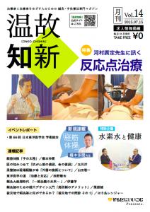 月刊 温故知新 Vol.14