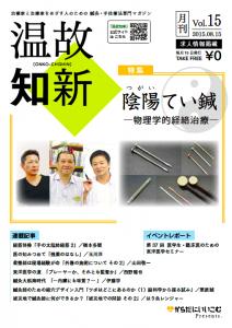 月刊 温故知新 Vol.15