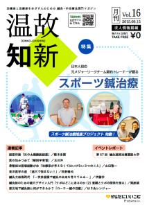 月刊 温故知新 Vol.16