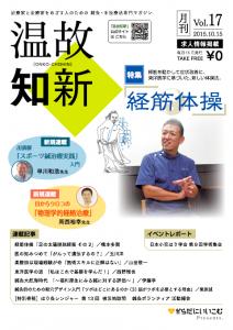 月刊 温故知新 Vol.17