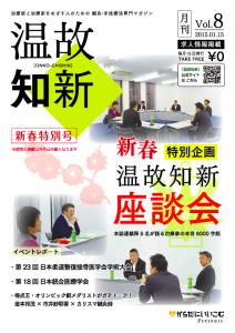 月刊 温故知新 Vol.8