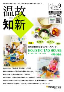 月刊 温故知新 Vol.9