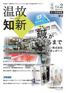 月刊 温故知新 Vol.2
