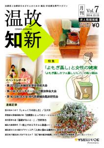 月刊 温故知新 Vol.7
