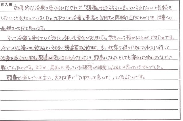 鍼灸_頭痛・眼痛_感想_直筆_KTTT060315_03