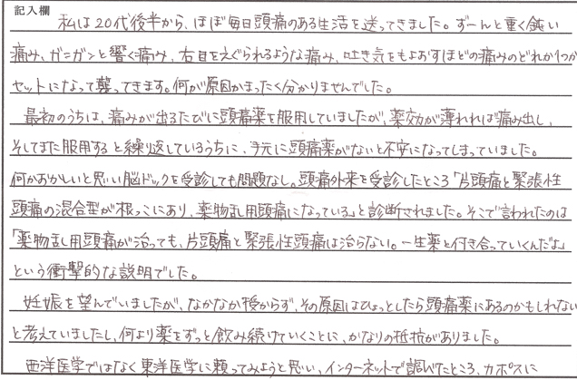 鍼灸_頭痛・眼痛_感想_直筆_KTTT060315_01