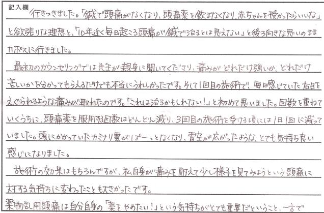 鍼灸_頭痛・眼痛_感想_直筆_KTTT060315_02