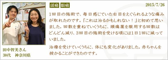 鍼灸_頭痛・眼痛_感想_KTTT060315
