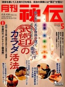 月刊 秘伝 2015年5月号