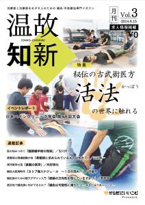 月刊 温故知新 Vol.3