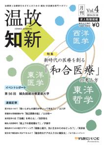 月刊 温故知新 Vol.4