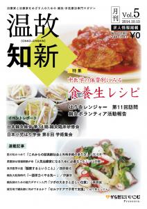 月刊 温故知新 Vol.5