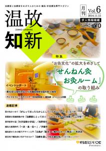 月刊 温故知新 Vol.6