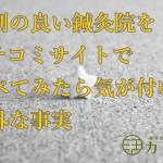 """東京で評判の鍼灸院を口コミサイトで調べて分かった""""おすすめ""""な理由の詳細へ"""