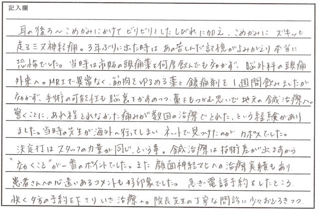 鍼治療_体験談_三叉神経痛_IY様_20151025_01