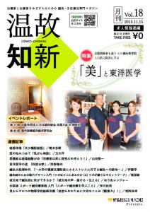月刊 温故知新 Vol.18