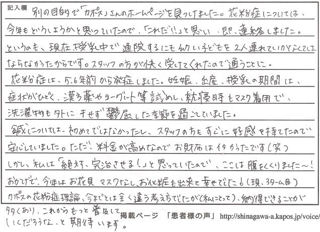 鍼灸_花粉症_改善報告_直筆_KT様