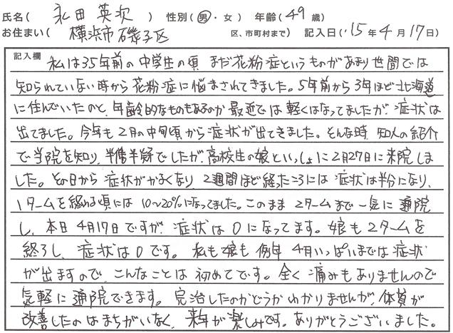 鍼灸_花粉症_改善報告_直筆_NE様_01