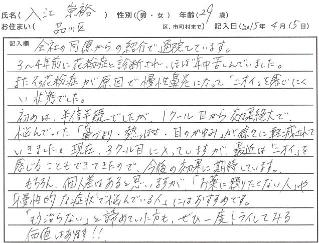 鍼灸_花粉症_改善報告_直筆_IT様