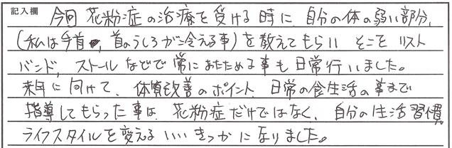 鍼灸_花粉症_改善報告_直筆_NE様_02
