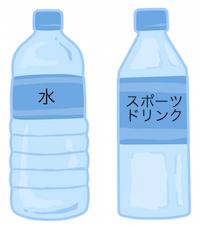 水とスポドリ
