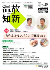 月刊 温故知新 Vol.19