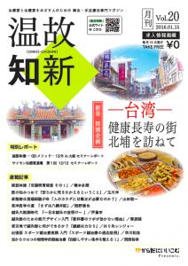 月刊 温故知新 Vol.20