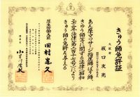 免許証_きゅう_坂口友亮