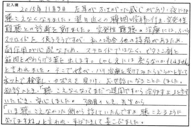 鍼灸_突発性難聴_改善報告_直筆_HK_20151207_01