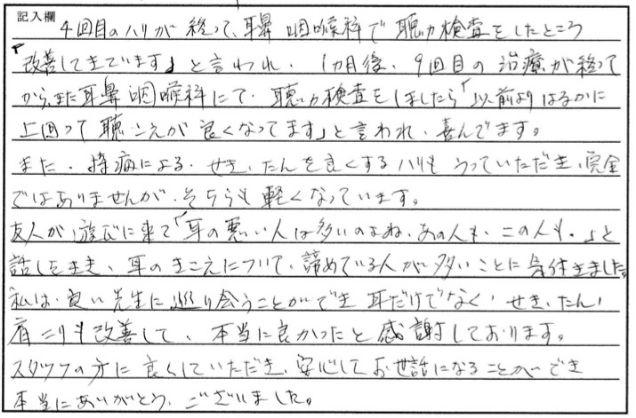 鍼灸_突発性難聴_改善報告_直筆_HK_20151207_02