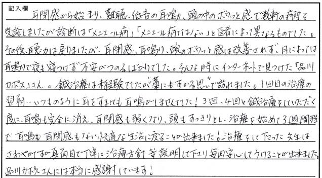 鍼灸_耳鳴_改善報告_直筆_MA_20151120