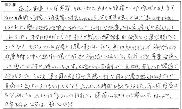 鍼灸_耳鳴_頭痛_改善報告_直筆_OS様_20151206