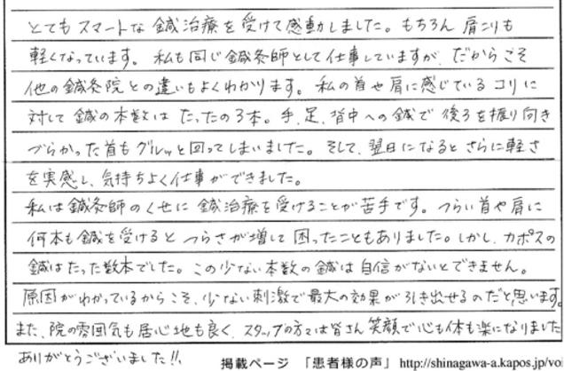 鍼灸_肩こり_改善報告_直筆_TK_02