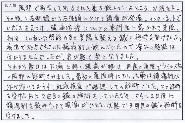 鍼灸_頭痛_改善報告_直筆TM_20151212_01