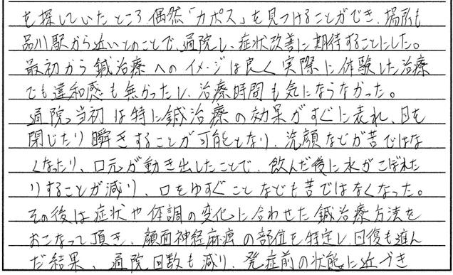 鍼灸_顔面神経麻痺_改善報告_直筆_MS_20151212_02