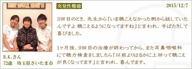 鍼灸_突発性難聴_改善報告_HK_20151207