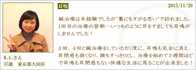 鍼灸_耳鳴_改善報告_MA_20151120