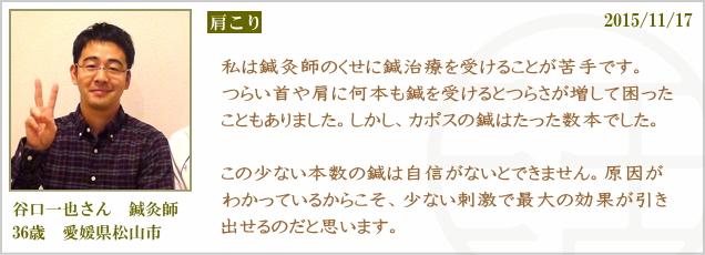 鍼灸_肩こり_改善報告_TK_20151117